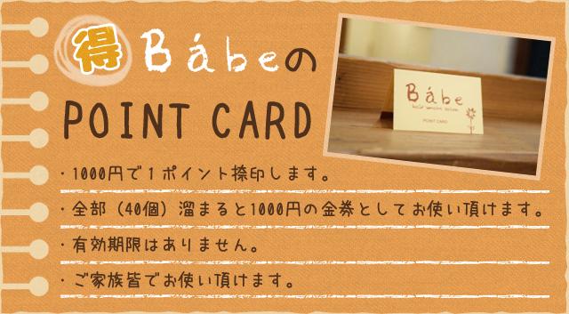 ベイブのポイントカード(1000円で1ポイント捺印します。全部(40個)溜まると1000円の金券としてお使い頂けます。有効期限はありません。ご家族皆でお使い頂けます。